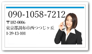 アヴァンセ社労士事務所 電話番号