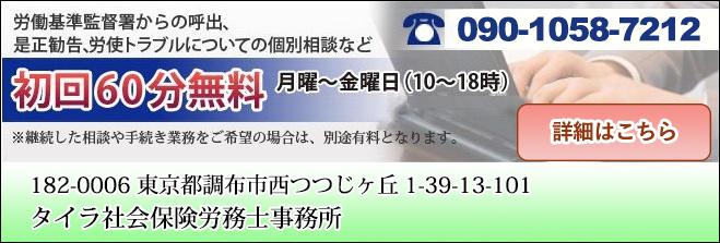 労使トラブル・是正勧告。新宿で60分無料相談実施中