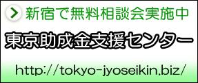 東京助成金支援センター
