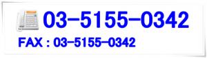 03-5155-0342