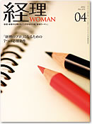 2012年4月号 『月刊経理ウーマン』(研修出版様)