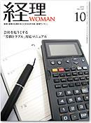 経理WOMAN2011年10月号
