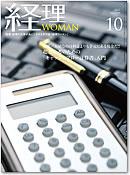 経理WOMAN2012年10月号