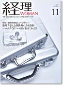 経理WOMAN2012年11月号
