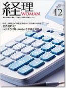 経理WOMAN2012年12月号