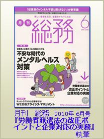 月刊総務2010年6月号