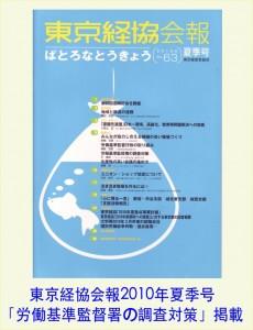 東京経協会報2010年夏季号