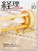 日経経理ウーマン201310