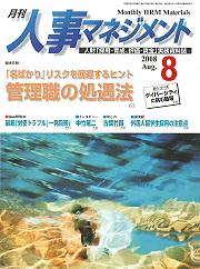 月刊人事マネジメント2008年8月