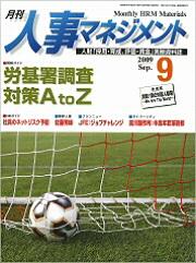 月刊人事マネジメント2009年9月号