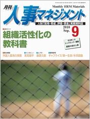 月刊人事マネジメント2010年9月号