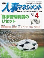 月刊人事マネジメント2012年4月号