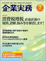 企業実務2014年3月号